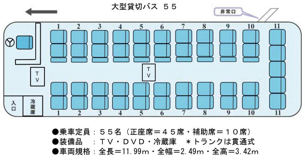 大型55座席