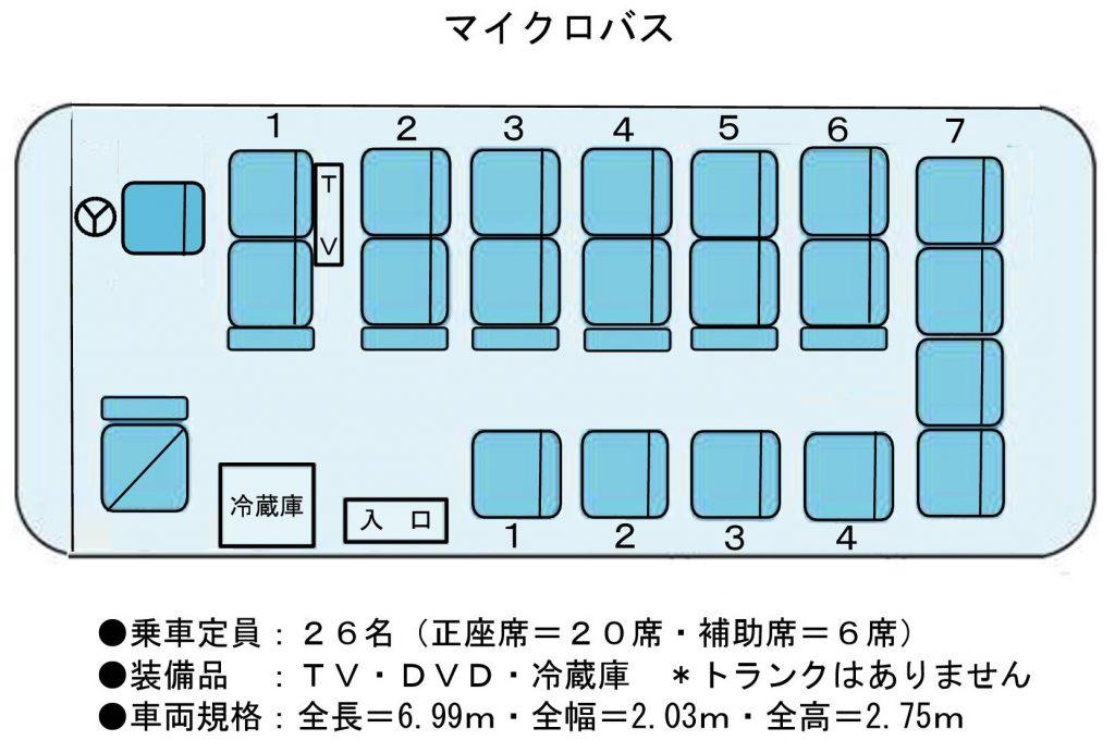 マイクロバス座席