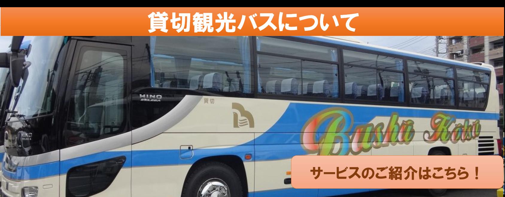 観光貸切バスに関するお問い合わせはこちらから