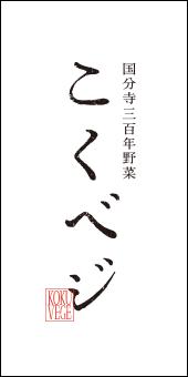 kokubeji4