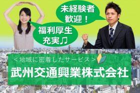 埼玉中央営業所 乗務員向け会社説明会