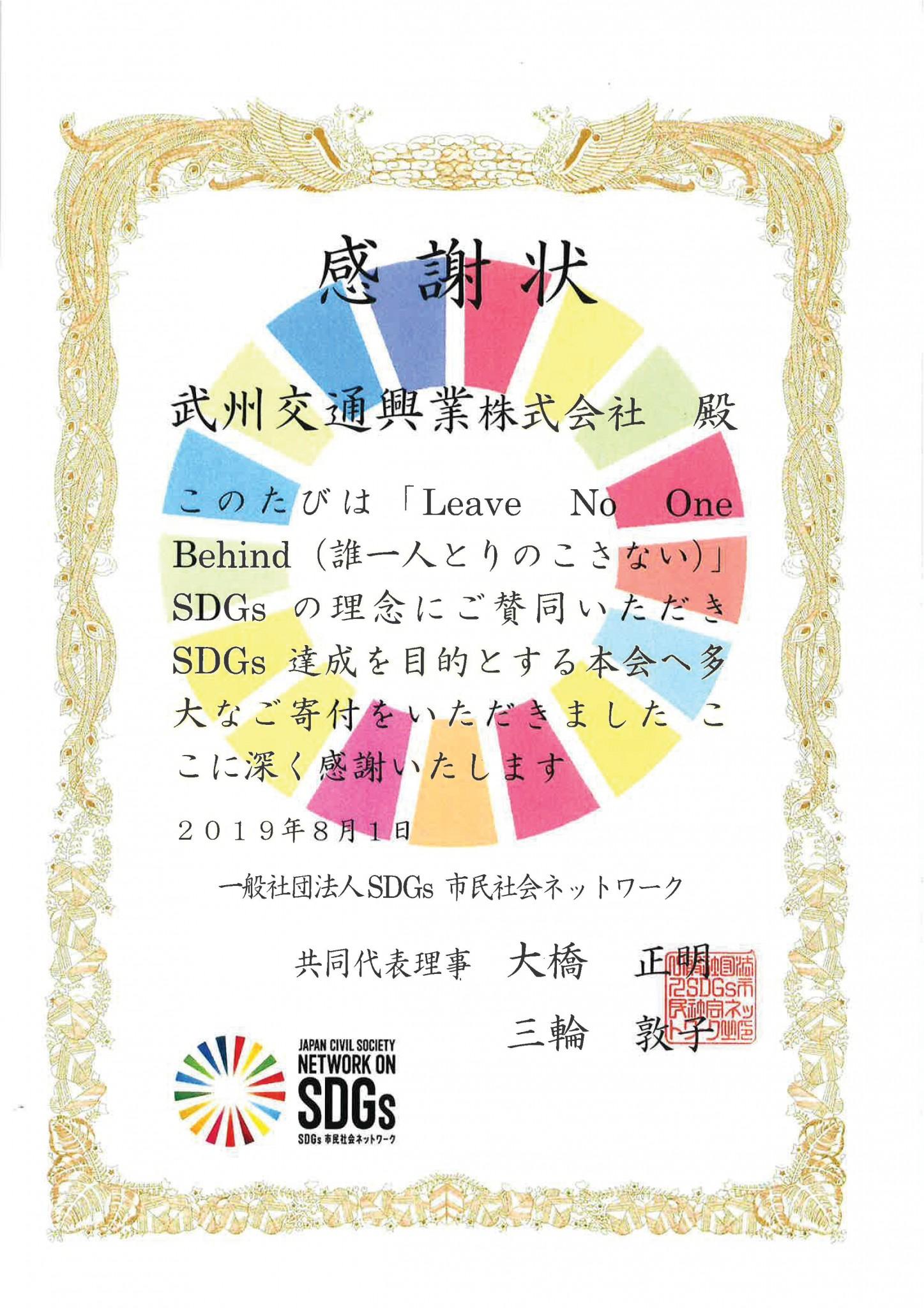 SDGkansya1