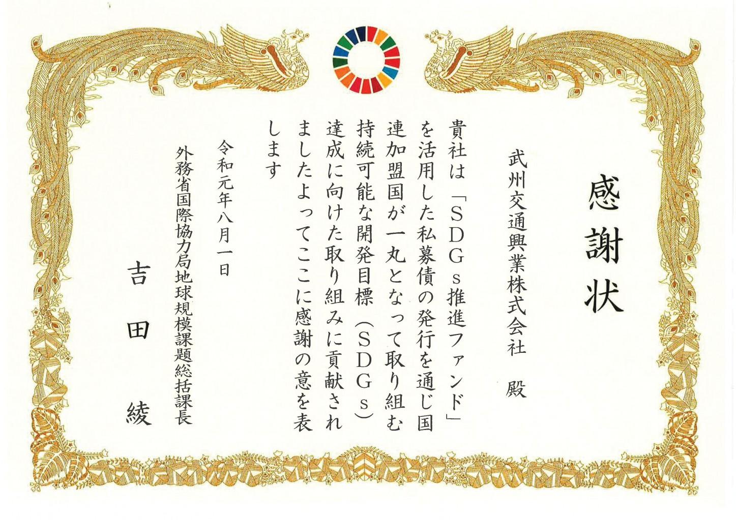 SDGkansya2
