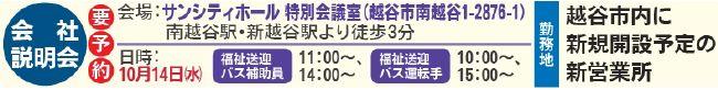 オープニングスタッフ/越谷2