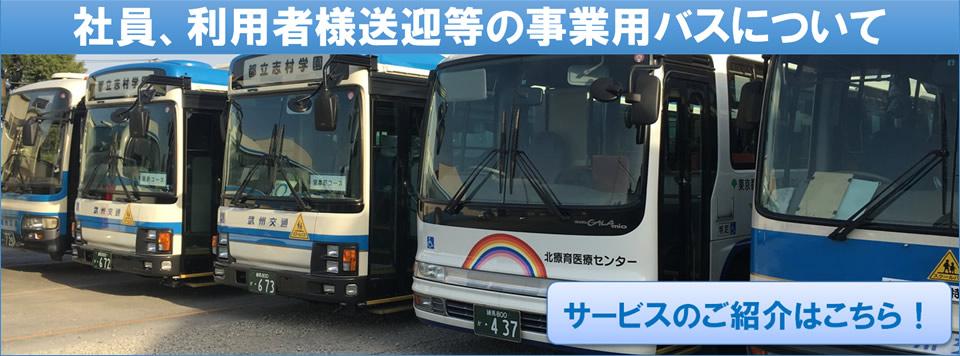 事業用送迎バスに関するお問い合わせはこちらから