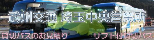 武州交通興業 埼玉中央営業所