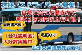 月給最低24万円以上で日曜休みの企業送迎バスドライバー