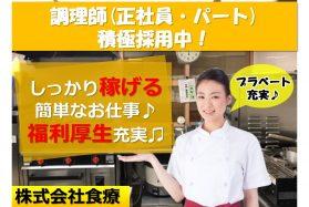 調理補助・社員食堂(パート)