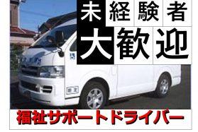 未経験者でも年収300万円以上可能な福祉サポートドライバー