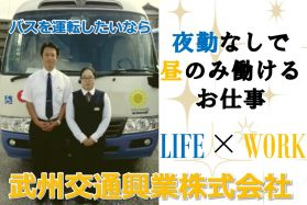 女性活躍中で土日休みの学校送迎バスドライバー